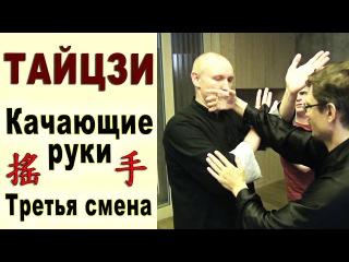 Тайцзи Ветер-Гром. Качающие руки (яошоу 搖手). Третья смена