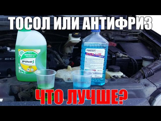 Тосол или антифриз что лучше - использовать, заливать в свой авто Просто о сложном