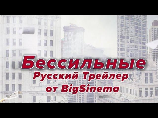 Бессильные(трейлер №2 озвучка Big Sinema)