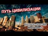 Заметки мага 35 - Путь Цивилизации - Духовное Развитие или Технический Прогресс ...