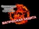 Магическая Защита - Защитная Пентаграмма - Маг Sargas