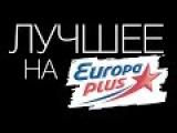 ЛУЧШИЕ ПЕСНИ НА ЕВРОПЕ ПЛЮС 2016 года...Europa Plus 100.5fm