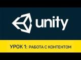 Unity. Урок 1 Работа с контентом. Материалы. Импорт моделей и анимаций.