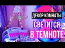 Блогер GConstr заценил! DIY ДЕКОР КОМНАТЫ, который СВЕТИТСЯ В Т. От Maria Ponomaryova