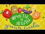 НОВЫЕ Обучающие мультики для самых маленьких  Учим слова  Овощи и фрукты для д ...