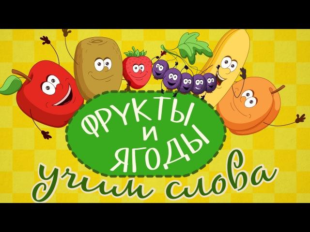 Обучающие мультфильмы: Овощи и фрукты для детей