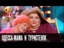 Одесса-мама и маленький туристенок — Дизель Шоу — выпуск 15, 09.09