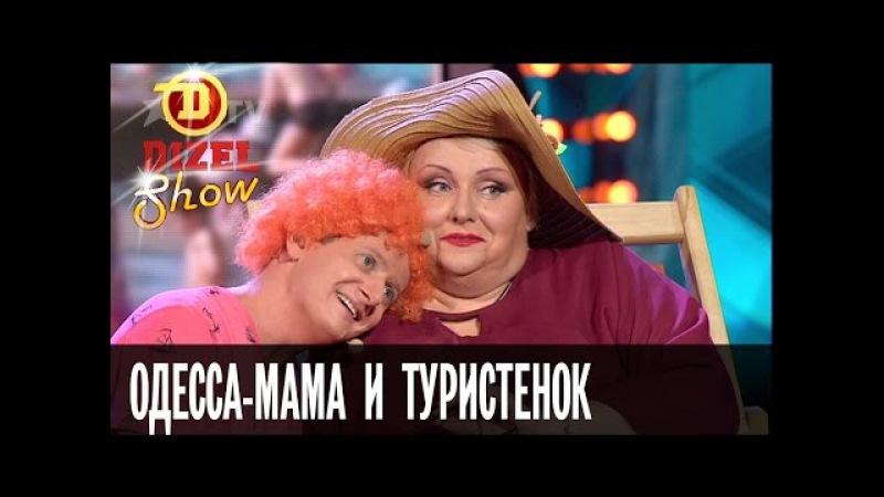 Одесса-мама и маленький туристенок — Дизель Шоу — выпуск 15, 09.09 » Freewka.com - Смотреть онлайн в хорощем качестве