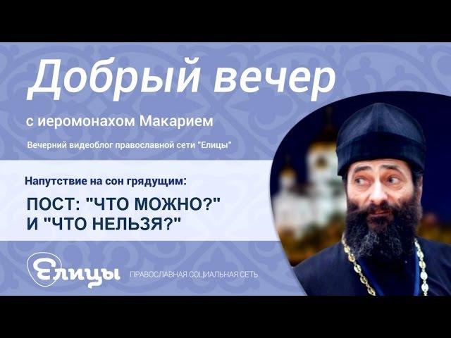 Что можно/нельзя в пост. Подписаться на обновления: elitsy.ru/vecher/subscribe/