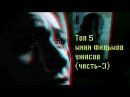 Т.Т. Топ 5 мини фильмов ужасов 3