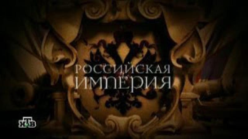 Российская Империя. серия 3 Анна Иоанновна и Елизавета Петровна.