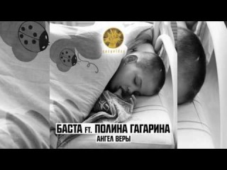 Basta feat Polina Gagarina - Ангел Веры (2016 NEW)