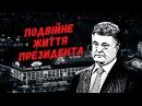 Подвійне життя президента Порошенко офшори і траст РОЗСЛІДУВАННЯ