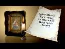 Молитва Отчаянных единая надежда Богородице Дево