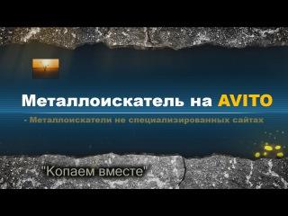 Металлоискатель на Avito. АВИТО (Стоит ли покупать металлоискатель) – Копаем вместе!