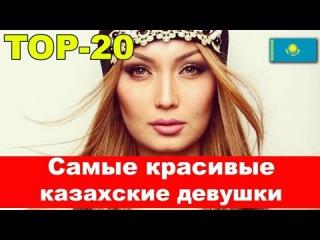 Самые красивые казашки. ТОП - 20. / Most beautiful Kazakh women. TOP-20.