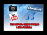 как скачивать музыку с вк и видео с ютуба бесплатно - savefrom.net