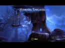 Ori and the blind forest Прохождение №1
