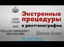 Экстренные процедуры в рентгенографии Emergency Radiographic Procedures