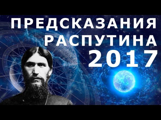 Предсказания Григория Распутина на 2017 год