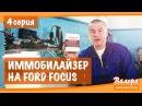 Валера автомастер Серия 4 Иммобилайзер на Ford Focus