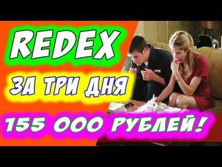 ШОК!!! КАК ИЗ 3$ СДЕЛАТЬ 80000$ ЗА 4-6 МЕСЯЦЕВ!  #Redex - за три дня 155 000 рублей! КАК???