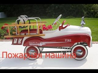 Обзор игрушек. Пожарная машина. Стихотворение о пожарной машине.