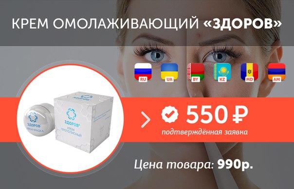 Http://reals-gooodsru/zdorov-group