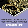 Дизайн: 🔵 Брендлист,Визитка,Cертификат,Логотип!
