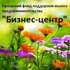 БИЗНЕС-ЦЕНТР. ОРЛОВ