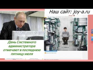 Путин поздравляет с Днем Сис.админа - 29 июля 2016 (прикольный звонок)