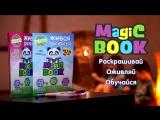 Живая раскраска Magic Book. Magic Book - это первые в мире живые обучающие 3D раскраски. (720p) (via Skyload)