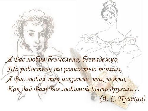 Эти главы пушкин называл песнями