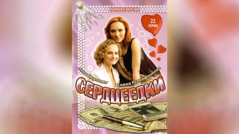 Сердцеедки (2001) | Heartbreakers