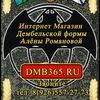 Заказать дембельскую форму Купить дембельку ДМБ
