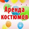 Аренда костюмов г. Киров