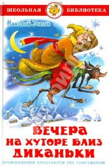 гоголь ночь перед рождеством читать