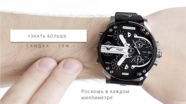 Мужские часы с скидкой 50%