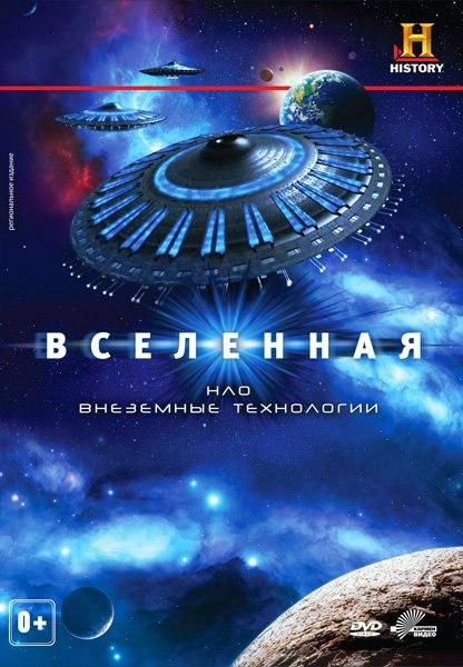 Вселенная: НЛО. Внеземные технологии