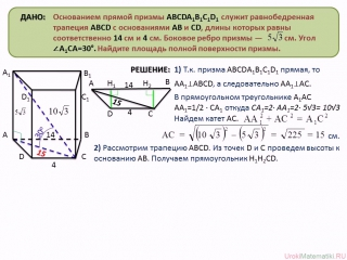 Задача 14 Площадь боковой и полной поверхности многогранников   Стереометрия