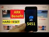 Сброс графического ключа Ark Benefit S451 Factory Hard reset