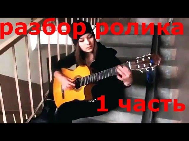 Красивая девушка играет на гитаре испанскую музыку.Разбор ролика.1 часть