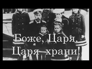 Гимн Российской Империи - Боже, Царя храни!
