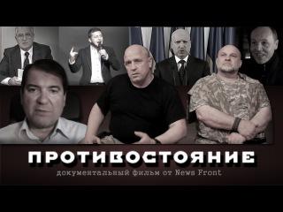 «Противостояние» - документальный фильм News Front