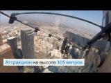 Самая высокая в мире прозрачная горка