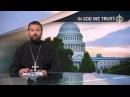 Президенты США и религия. Кеннеди Святая правда
