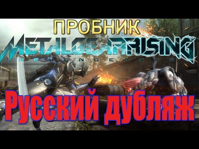 Пробник: MGR Revengeance 1 - Raiden Vs LQ-84i [Русский дубляж от Jacko]