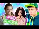 DIY: ЛЕПИМ ЮТУБЕРОВ | ИВАНГАЙ, КАТЯ КЛЭП И