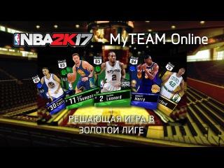 NBA 2K17 - MyTEAM Online - Решающая игра в золотой лиге