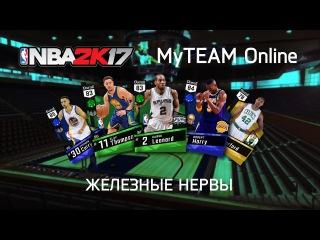 NBA 2K17 - MyTEAM Online - Железные нервы